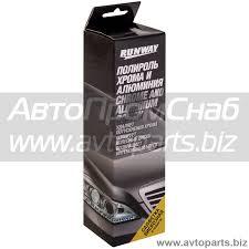 <b>Полироль хрома и алюминия</b> RUNWAY, 50 мл / RW-2546 - купить ...
