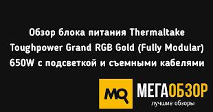 Обзор блока питания <b>Thermaltake Toughpower</b> Grand <b>RGB</b> Gold ...