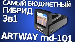 Что может самый дешевый Гибрид? <b>Artway MD100</b> и MD101 ...