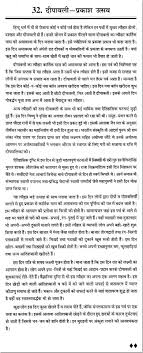 essay on earth quake related essays essay on earthquake nature s terrible wrath in hindi
