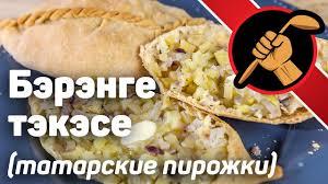 Бэрэнге тэкэсе - татарские пирожки с картошкой - YouTube