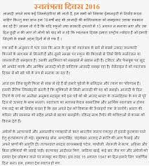 august  happy independence day essay in hindi  amp  english   black    independence day essay in hindi