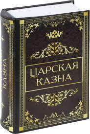 "<b>Сейф</b>-<b>книга</b> ""Царская казна"", 57х130х185 мм, ключевой замок ..."