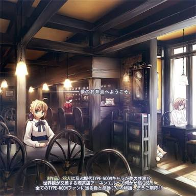 喫茶店『Chaldea-4th-』