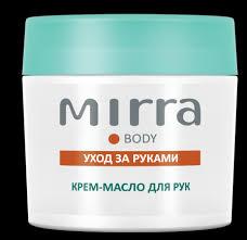 Линии продуктов MIRRA <b>Крем</b>-<b>масло для рук</b>