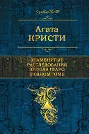 """Книга: """"Знаменитые расследования Эркюля Пуаро в одном томе ..."""