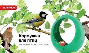 Кормушка для птиц открытая <b>подвесная</b>