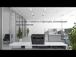 Черно-белое лазерное <b>МФУ</b> с Wi-Fi <b>DCP</b>-<b>L2560DWR</b> - YouTube