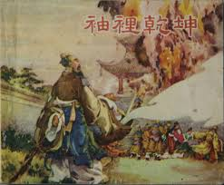 Image result for 袖裡乾坤