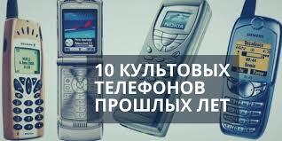 10 культовых телефонов прошлых лет   gagadget.com