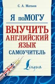 Отзывы о книге Я помогу выучить <b>английский</b> язык. Самоучитель