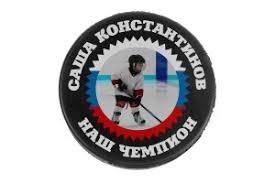 <b>Именная хоккейная шайба</b> с фото | Долина Подарков