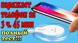 Беспроводное <b>зарядное</b> устройство QI для телефона ...
