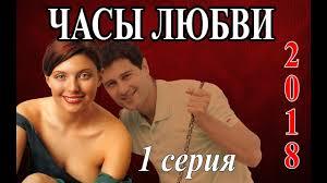 """ВЕЧЕРНИЙ СЕРИАЛ ПРО ЛЮБОВЬ """"<b>Часы любви</b>"""" 1 из16 HD ..."""