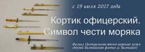 "Выставка ""<b>Кортик офицерский</b>. Символ чести моряка"""