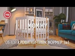 MOMMY <b>люлька</b> раздвижная - Официальный интернет-магазин ...