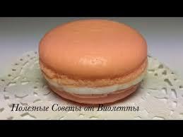 Мыло Французское Печенье МАКАРУН. Как легко сделать ...