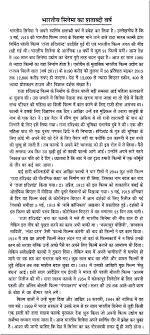 essay on the years of n cinema in hindi