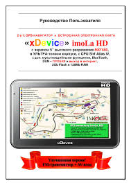 manual-GPS-Imola-HD-RUS+BT+DUN+eBook-FM-AV by ...