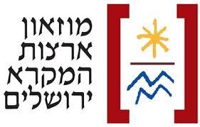 Image result for מוזיאון ארצות המקרא