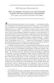 (PDF) Осипова К. В. Коллективные трапезы как воплощение ...