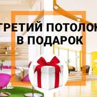 Сфера|Натяжные потолки|Кухни|Шкафы-купе|Ува's products – 38 ...