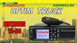 Обзор радиостанции <b>Optim Truck</b> - YouTube