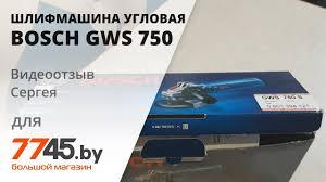 Шлифмашина угловая (болгарка) <b>BOSCH GWS</b> 750 S ...