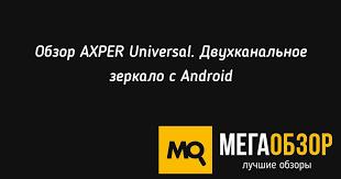 Обзор <b>AXPER Universal</b>. Двухканальное зеркало с Android ...