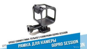 <b>Рамка The Frame для</b> GoPro Session купить в Москве с доставкой ...