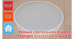 Умный <b>светильник Xiaomi Yeelight</b> Crystal Ceiling <b>LED</b> ...