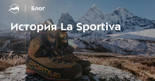 История <b>La Sportiva</b> — Блог «Спорт-Марафон»