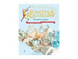 <b>Книга изд</b>. <b>Азбука</b>, Золотая коллекция великих сказок купить в ...