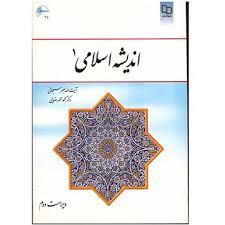 نتیجه تصویری برای تصاویر کتاب اندیشه اسلامی1