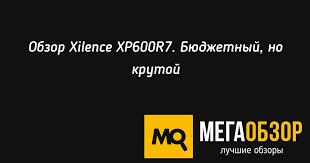 Обзор <b>Xilence</b> XP600R7. Бюджетный, но крутой - MegaObzor