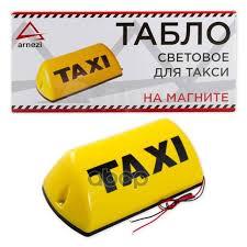 Табло Для Такси Световое <b>Такси</b>/<b>Шашки</b> Магнит <b>Arnezi</b> ...