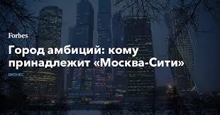 Город амбиций: кому принадлежит «<b>Москва</b>-<b>Сити</b>» | Бизнес ...
