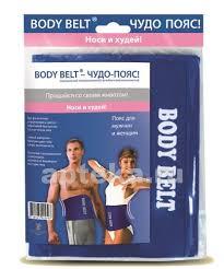 Body belt <b>пояс для похудения</b> - цена 291 руб., купить в интернет ...