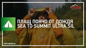 Накидка от дождя Sea To Summit Tarp <b>Poncho</b> Ultra-sil (<b>плащ</b> ...