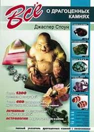 <b>Все о драгоценных</b> камнях - Джаспер Стоун | Купить <b>книгу</b> с ...