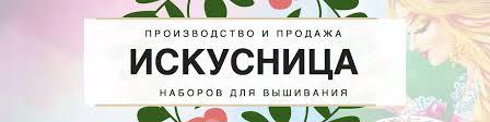 "<b>Наборы для вышивания</b> ""<b>Искусница</b>""   ВКонтакте"