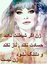 Image result for زن احساسی