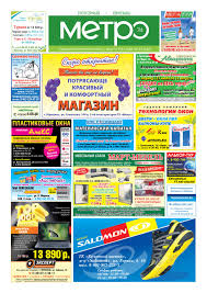 Метро74-Трехгорный №30(349) by Grudtsina Daria - issuu