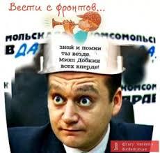 Добкин призвал изменить Конституцию и восстановить баланс ветвей власти - Цензор.НЕТ 2301