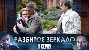 Разбитое <b>зеркало</b>. <b>8</b> серия (2020) Остросюжетная мелодрама ...