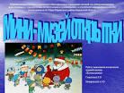 Мини музей новогодняя открытка
