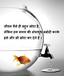 Life Quotes in Hindi - time Quote by Victor Hugo via Relatably.com