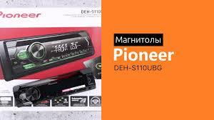 Распаковка магнитолы <b>Pioneer DEH-S110UBG</b> - YouTube