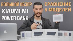 <b>Внешний аккумулятор Xiaomi Mi</b> Power Bank - Большой обзор и ...