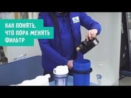 Когда и как часто надо менять фильтр для очистки воды?